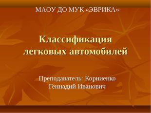 Классификация легковых автомобилей Преподаватель: Корниенко Геннадий Иванович