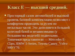 Класс E — высший средний. Просторный салон автомобилей и высокий уровень базо