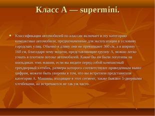 Класс A — supermini. Классификация автомобилей по классам включает в эту кате