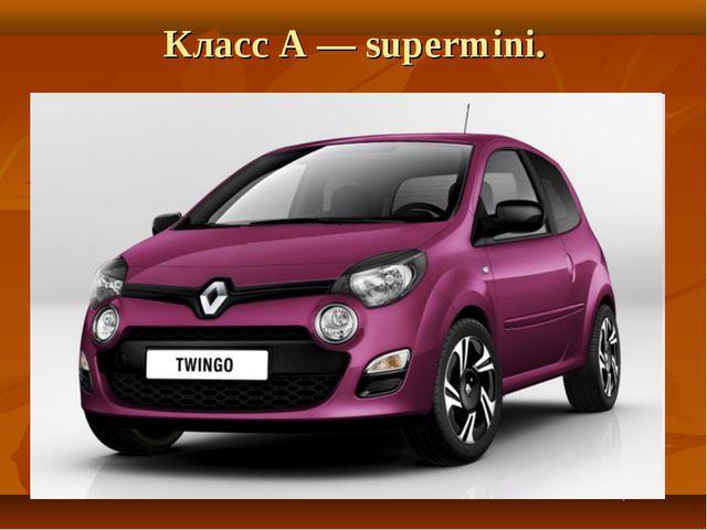 Класс A — supermini.