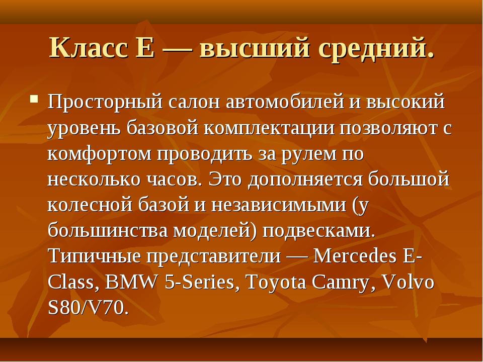 Класс E — высший средний. Просторный салон автомобилей и высокий уровень базо...