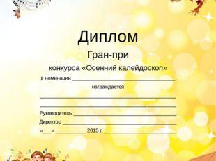 Диплом Гран-при конкурса «Осенний калейдоскоп» в номинации __________________