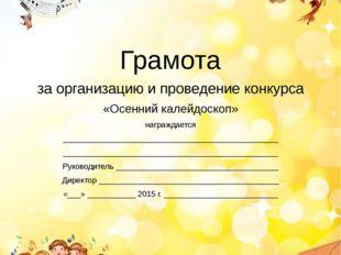 Грамота за организацию и проведение конкурса «Осенний калейдоскоп» награждает