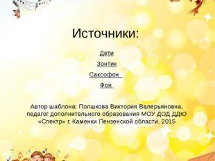 Источники: Дети Зонтик Саксофон Фон Автор шаблона: Полшкова Виктория Валерьян