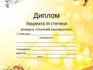 Диплом Лауреата III степени конкурса «Осенний калейдоскоп» в номинации ______