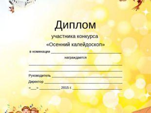 Диплом участника конкурса «Осенний калейдоскоп» в номинации _________________