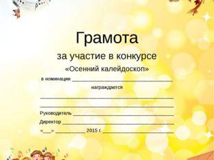 Грамота за участие в конкурсе «Осенний калейдоскоп» в номинации _____________