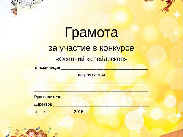 Грамота за участие в конкурсе «Осенний калейдоскоп» в номинации _____________...