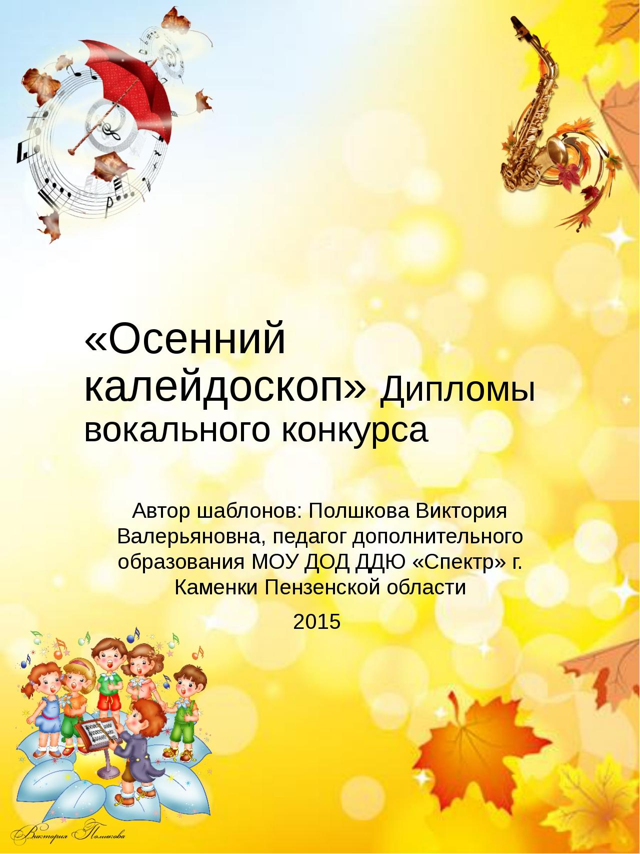 «Осенний калейдоскоп» Дипломы вокального конкурса Автор шаблонов: Полшкова Ви...