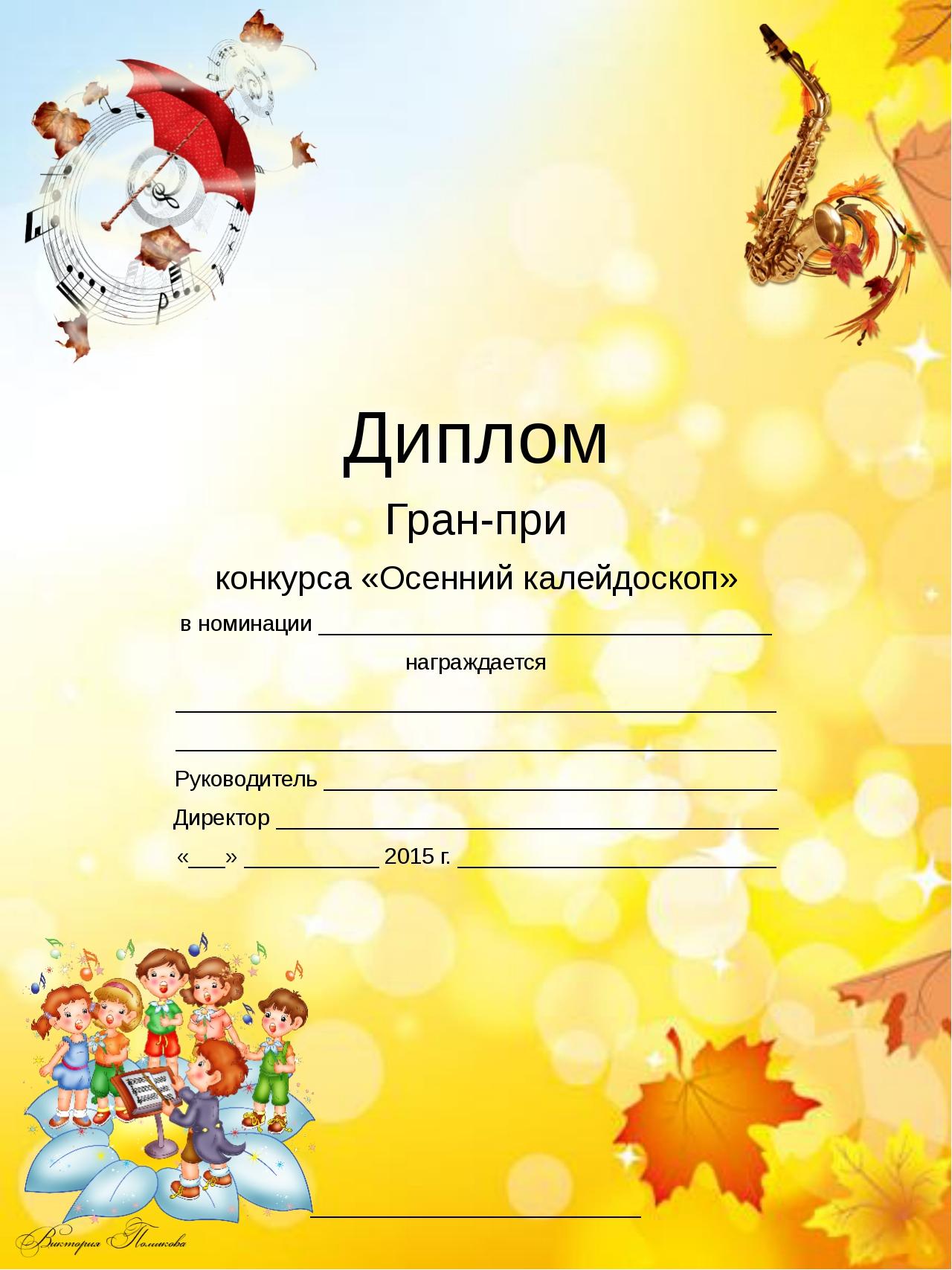 Диплом Гран-при конкурса «Осенний калейдоскоп» в номинации __________________...