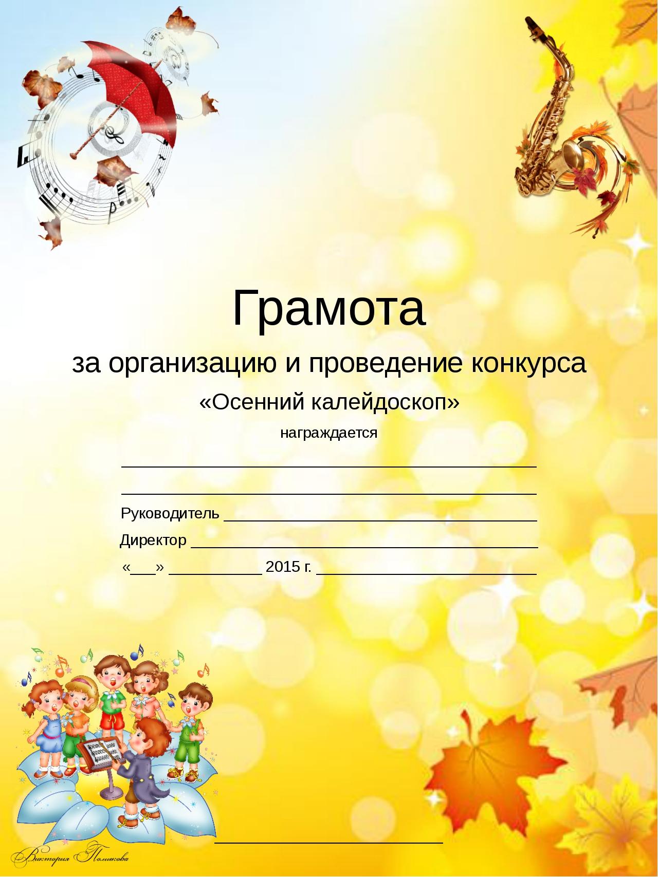Грамота за организацию и проведение конкурса «Осенний калейдоскоп» награждает...