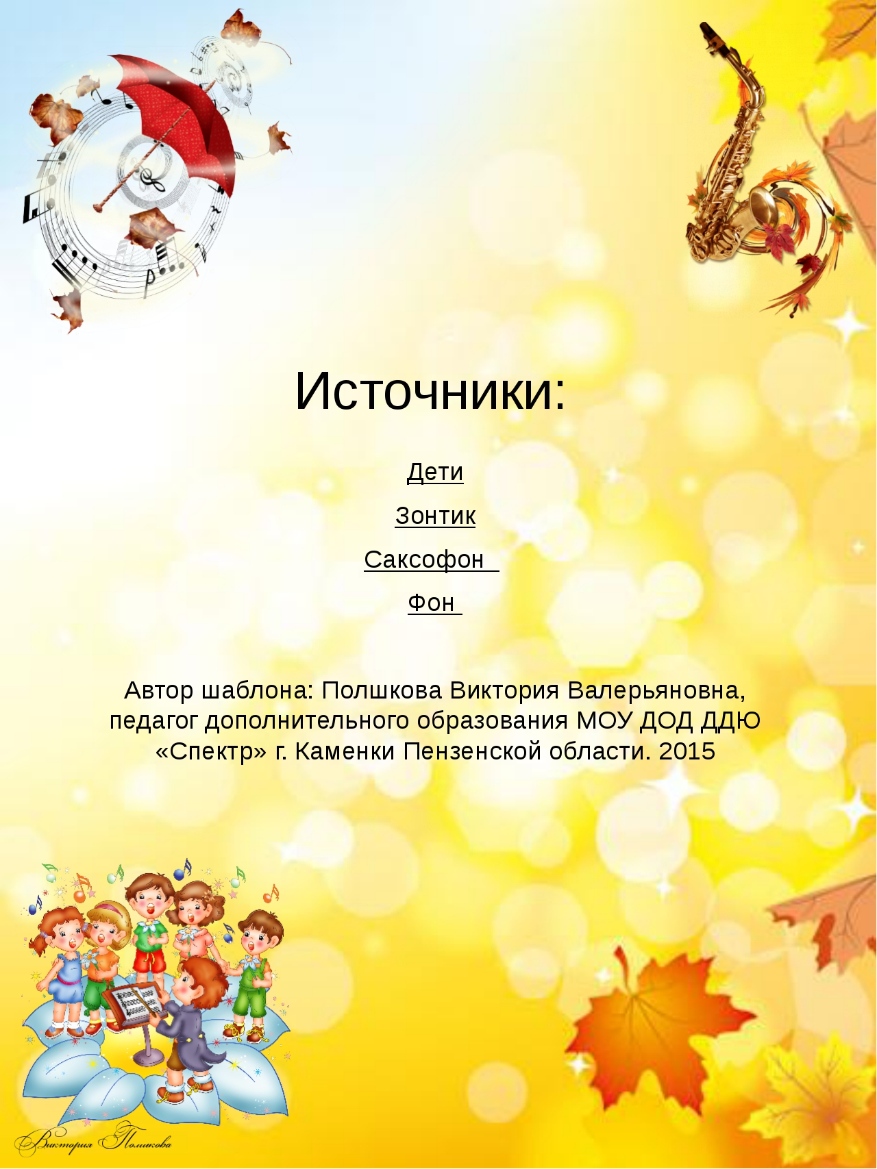 Источники: Дети Зонтик Саксофон Фон Автор шаблона: Полшкова Виктория Валерьян...