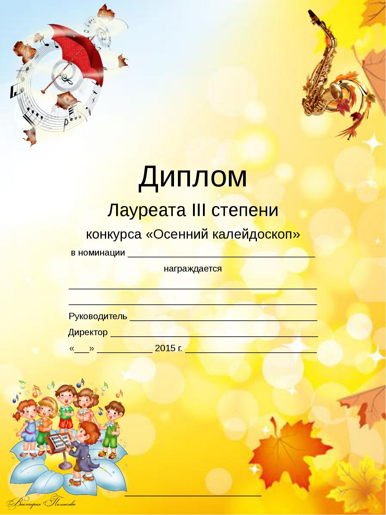Диплом Лауреата III степени конкурса «Осенний калейдоскоп» в номинации ______...