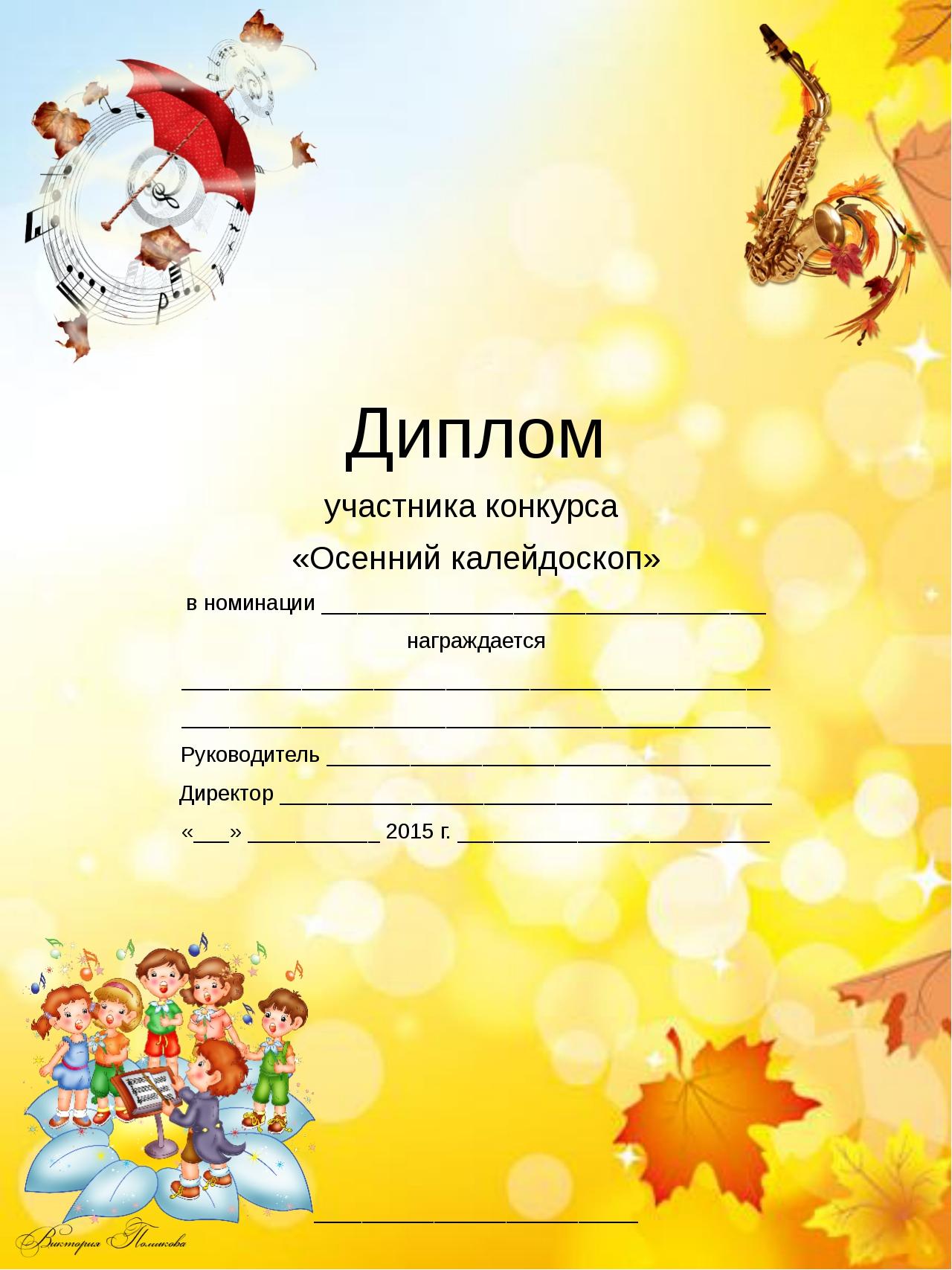 Диплом участника конкурса «Осенний калейдоскоп» в номинации _________________...