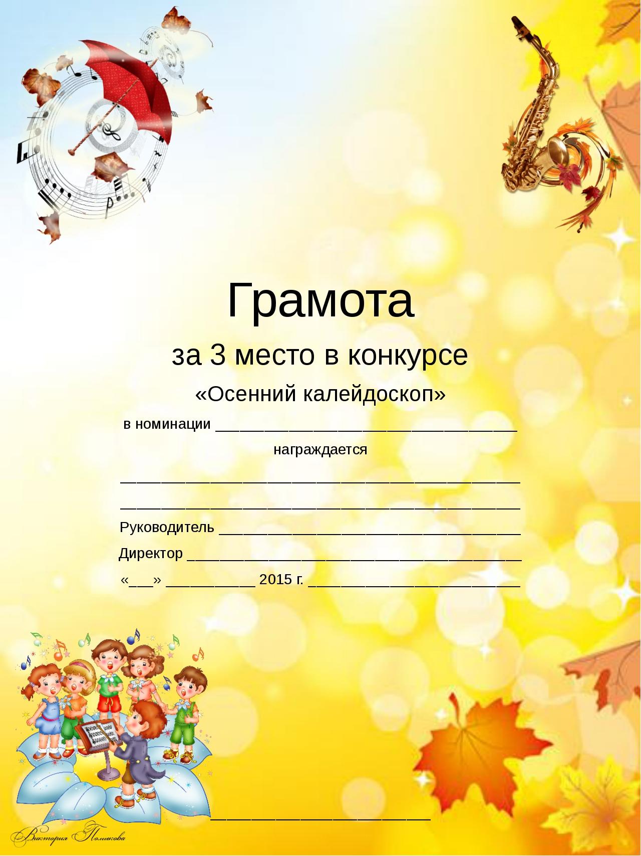 Грамота за 3 место в конкурсе «Осенний калейдоскоп» в номинации _____________...