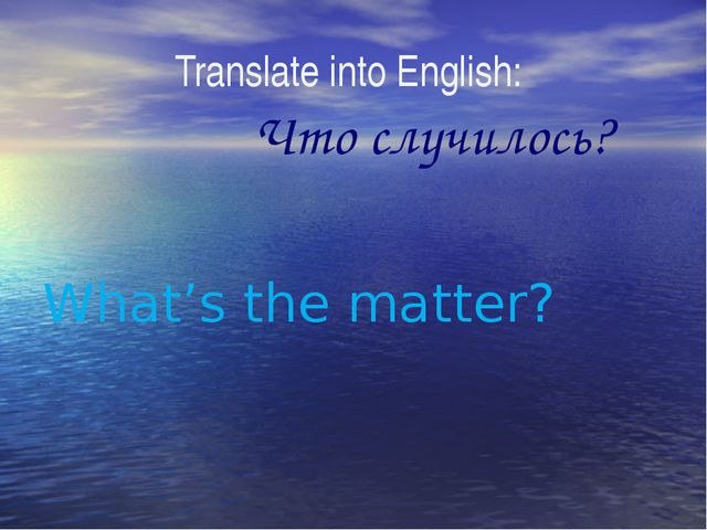 Translate into English: Что случилось? What's the matter? Oh la belle rousse