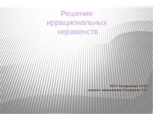 МОУ Чамеровская СОШ учитель математики Полетаева Л.Н. Решение иррациональных