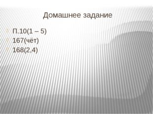 Домашнее задание П.10(1 – 5) 167(чёт) 168(2,4)