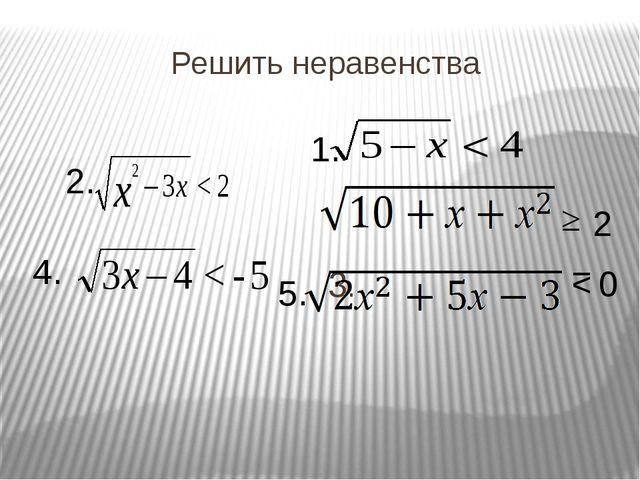 Решить неравенства 3. ≥ ≥ 0 2 1. 2. 4. 5.