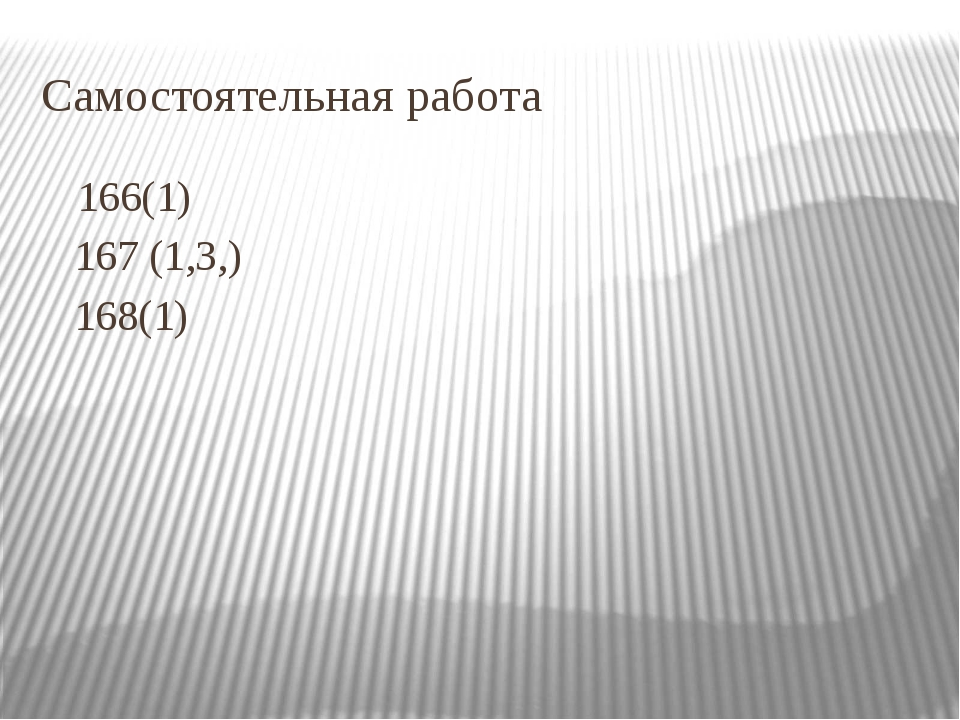 Самостоятельная работа 166(1) 167 (1,3,) 168(1)