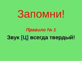 Запомни! Правило № 1 Звук [Ц] всегда твердый!