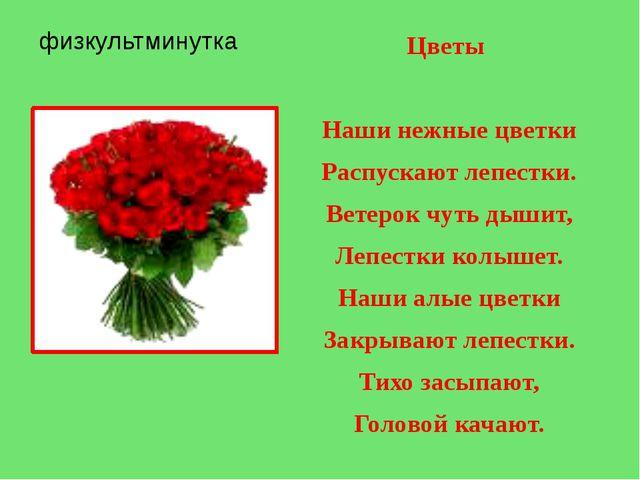 физкультминутка Цветы Наши нежные цветки Распускают лепестки. Ветерок чуть ды...