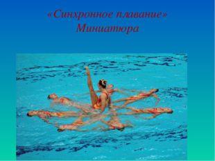«Синхронное плавание» Миниатюра