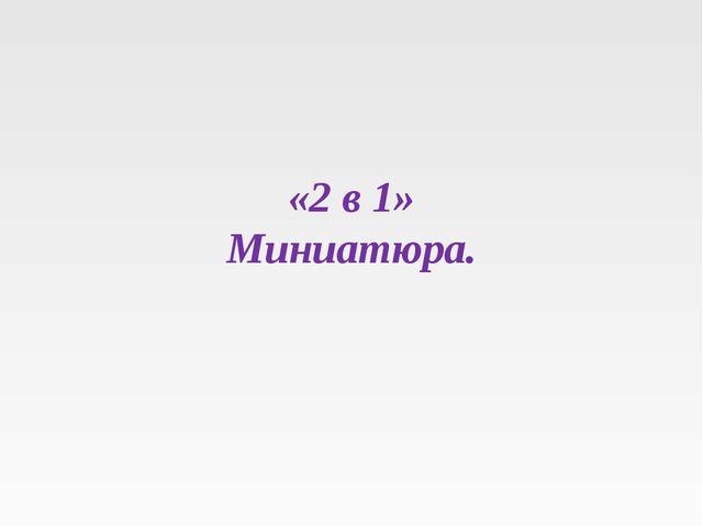 «2 в 1» Миниатюра.