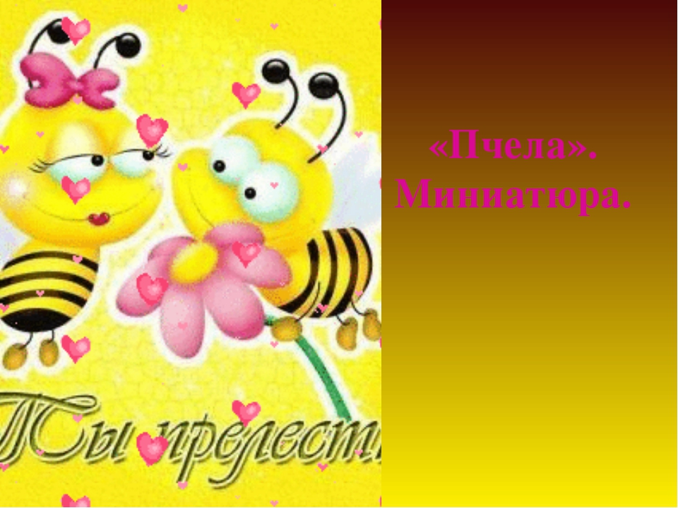 «Пчела». Миниатюра.