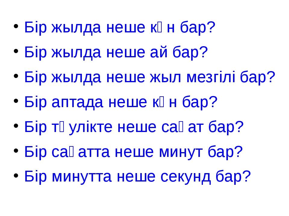 М, д, и, н, т, е, і, т, е, ә Б, л, а, б, қ, ш, а, а, а Ұ, а, т, с, з ы, а, х,...