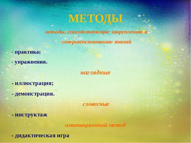 МЕТОДЫ методы, способствующие закреплению и совершенствованию знаний - практи...