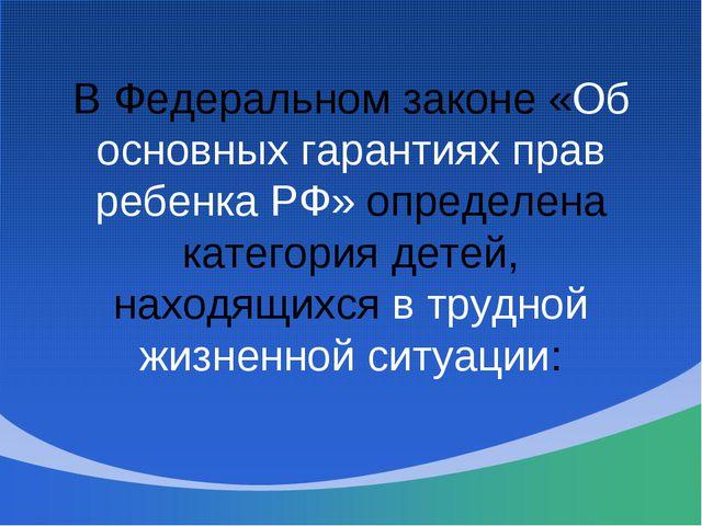 В Федеральном законе «Об основных гарантиях прав ребенка РФ» определена катег...