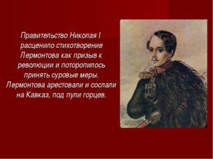 Правительство Николая I расценило стихотворение Лермонтова как призыв к револ