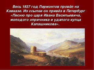 Весь 1837 год Лермонтов провёл на Кавказе. Из ссылки он привёз в Петербург «П
