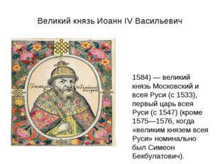Великий князь Иоанн IV Васильевич Иоа́нн IV Васи́льевич (прозвание Ива́н Гро́