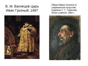 В. М. Васнецов Царь Иван Грозный, 1897 Образ Ивана Грозного в современном иск