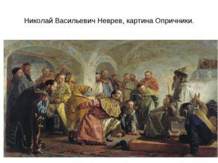 Николай Васильевич Неврев, картина Опричники.