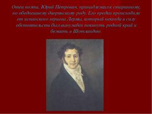 Отец поэта, Юрий Петрович, принадлежал к старинному, но обедневшему дворянско