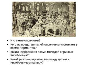 Кто такие опричники? Кого из представителей опричнины упоминает в поэме Лермо