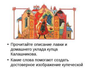 Прочитайте описание лавки и домашнего уклада купца Калашникова. Какие слова п
