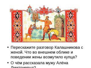 Перескажите разговор Калашникова с женой. Что во внешнем облике и поведении ж