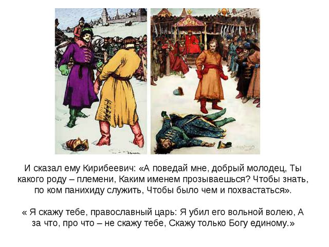 И сказал ему Кирибеевич: «А поведай мне, добрый молодец, Ты какого роду – пле...