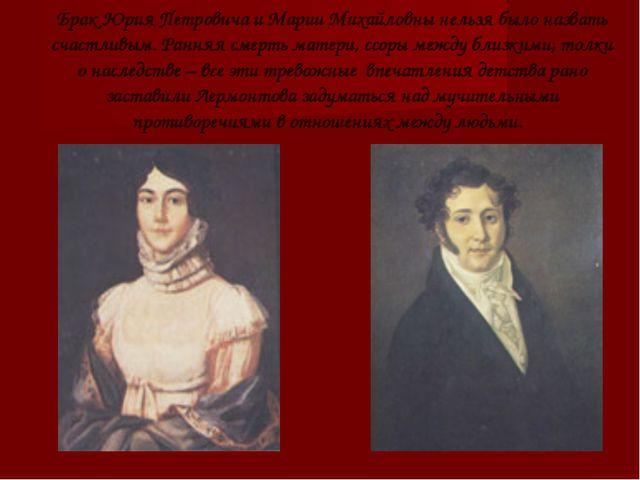 Брак Юрия Петровича и Марии Михайловны нельзя было назвать счастливым. Рання...