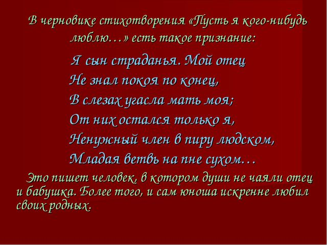 В черновике стихотворения «Пусть я кого-нибудь люблю…» есть такое признание:...