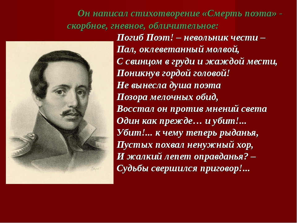 Он написал стихотворение «Смерть поэта» - скорбное, гневное, обличительное:...