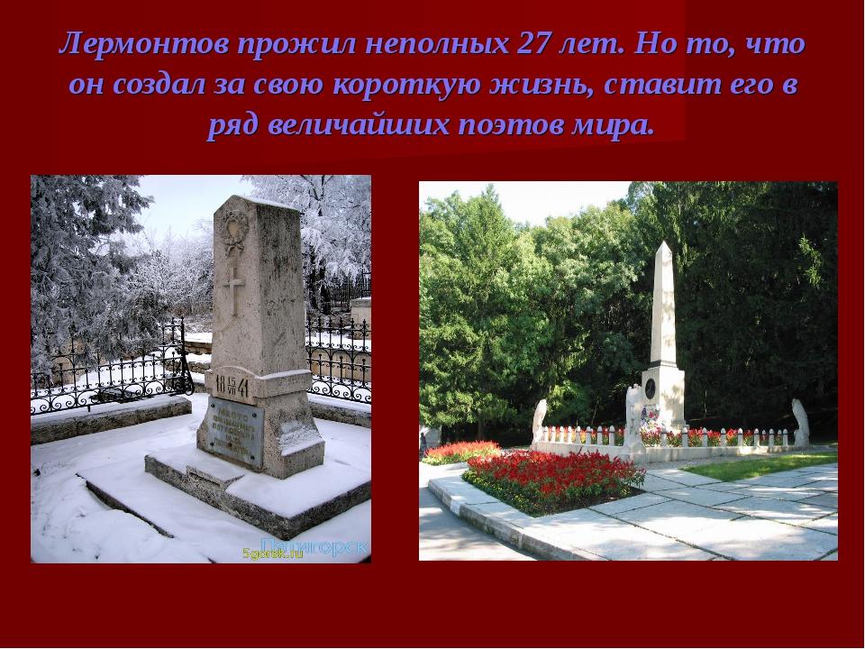 Лермонтов прожил неполных 27 лет. Но то, что он создал за свою короткую жизнь...