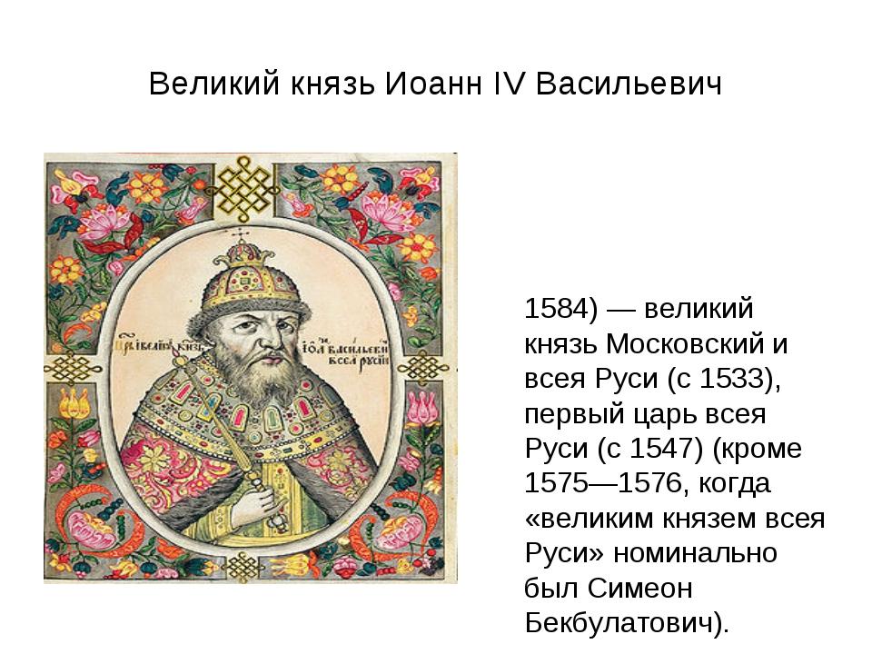 Великий князь Иоанн IV Васильевич Иоа́нн IV Васи́льевич (прозвание Ива́н Гро́...