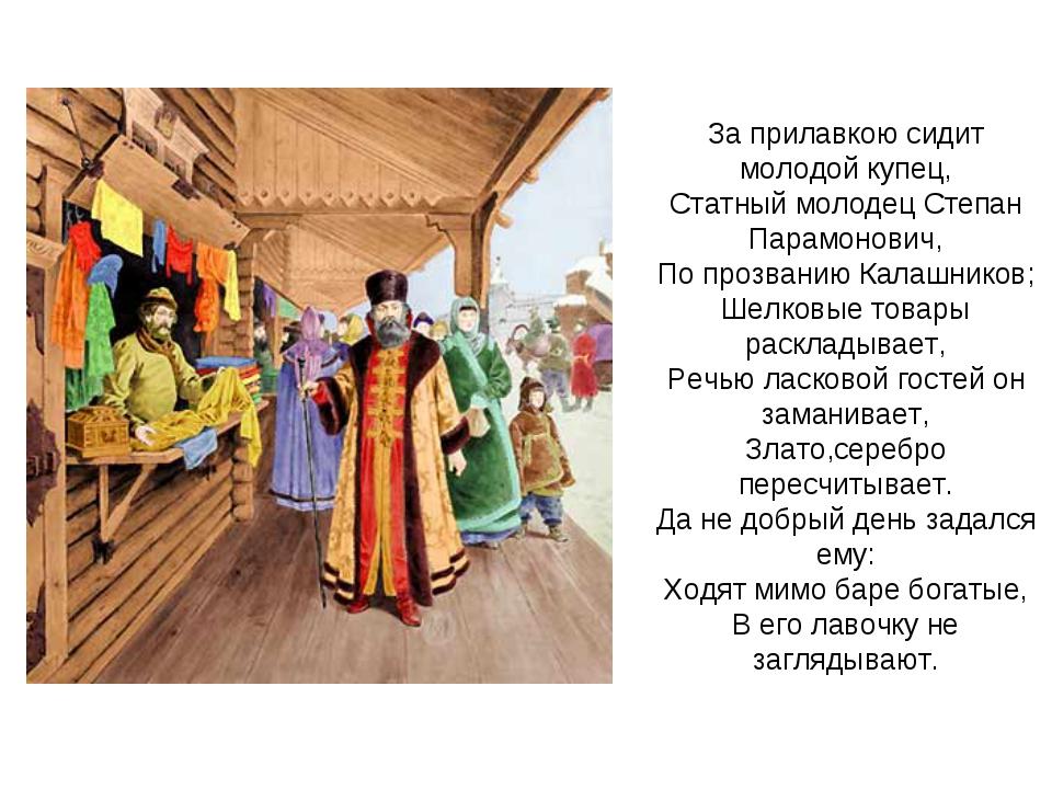 За прилавкою сидит молодой купец, Статный молодец Степан Парамонович, По проз...