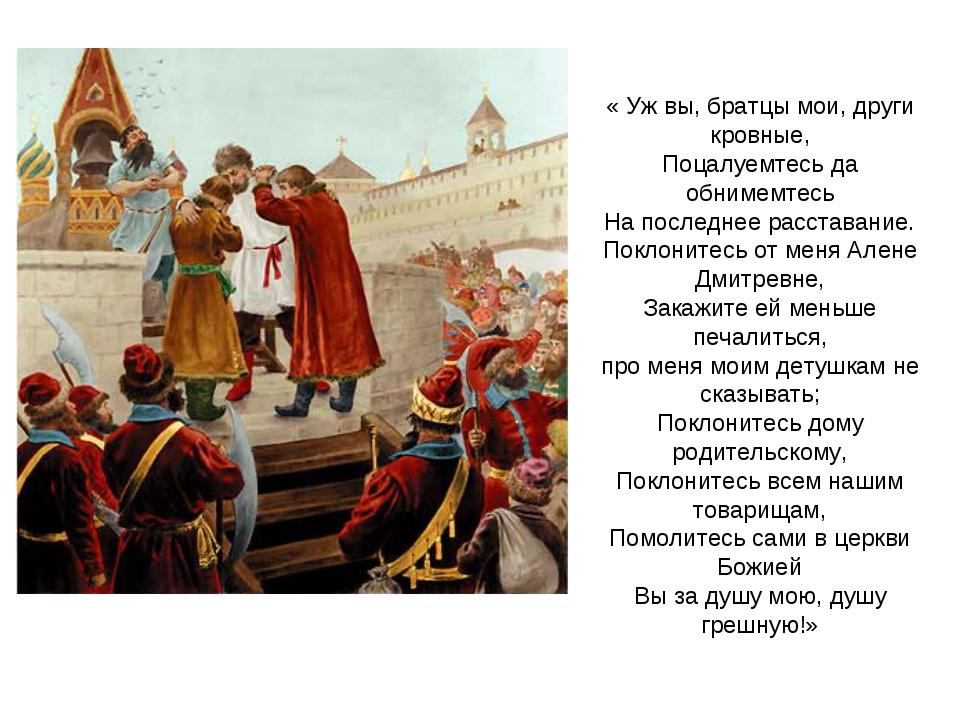 « Уж вы, братцы мои, други кровные, Поцалуемтесь да обнимемтесь На последнее...