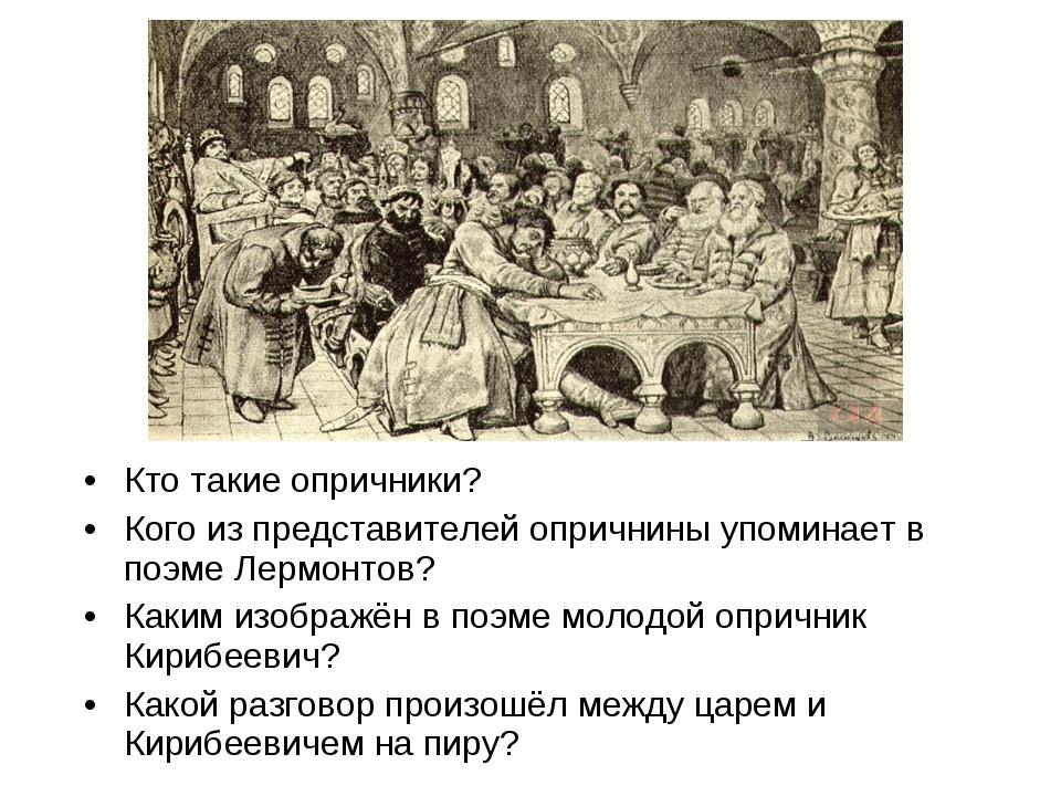 Кто такие опричники? Кого из представителей опричнины упоминает в поэме Лермо...